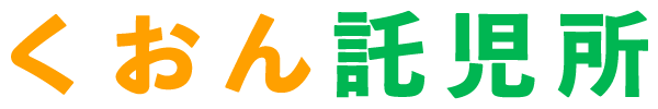 岐阜県各務原市にある、くおん託児所